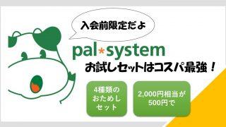 パルシステムのお試しセット|500円でためせて、勧誘もなし